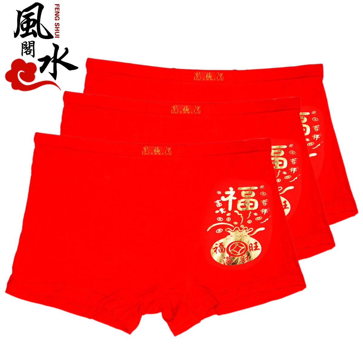GE Фэн шуй Шен обезьяна мужского и женского пары 2016 c красные трусики шорты Губка Боб боксер