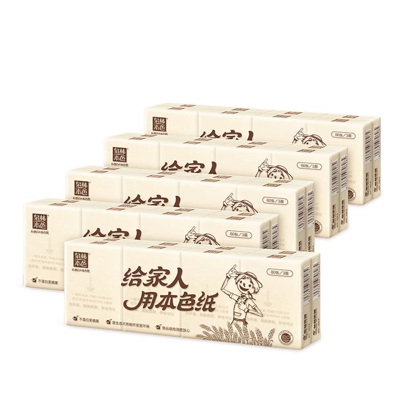 ~天貓超市~泉林本色手帕紙 環保公益不漂白10張^~40包 裝