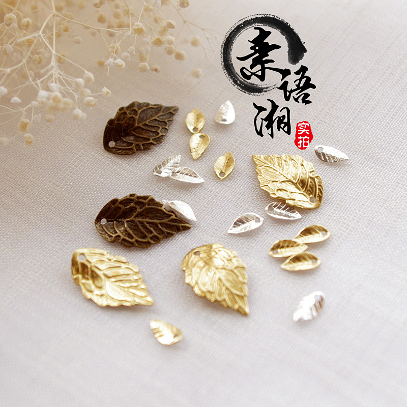 纯铜 纹理 带孔小树叶子 古风宫花发簪 DIY饰品配件 满38包邮