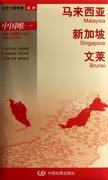 馬來西亞新加坡文萊/世界分國地圖 博庫網