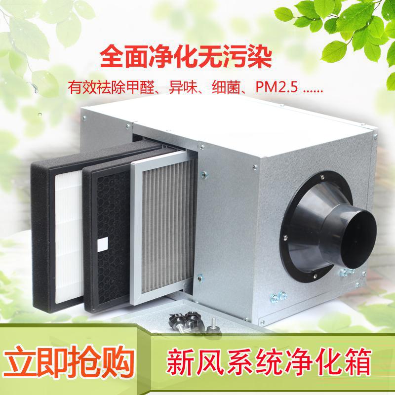 [诺金通风室内新风系统]新风系统净化箱 强效过滤PM0.5≥月销量5件仅售400元