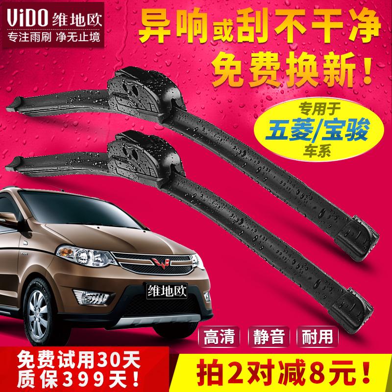 Специальный для wuling hongguang S S1 стеклоочиститель устройство wuling rongguang V свет сбор путешествие профиль компании 560 730 без костей дождь щетка