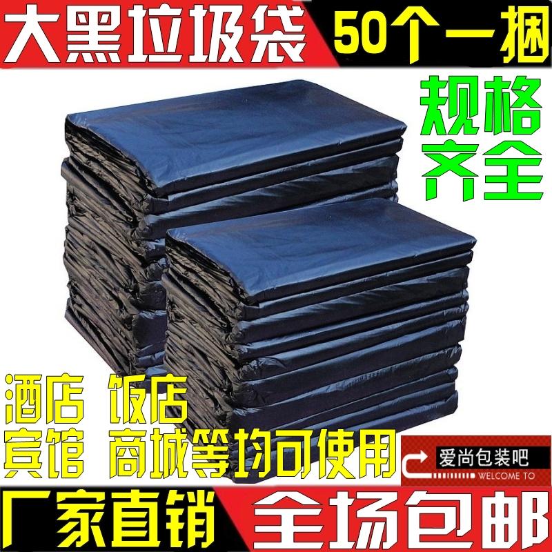 80--85厘米大黑垃圾袋酒店商场宾馆环卫厨房垃圾袋塑料环保袋包邮