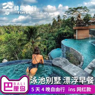 巴厘岛旅游5天4晚自由行蜜月亲子宝格丽机票酒店代理泳池网红别墅