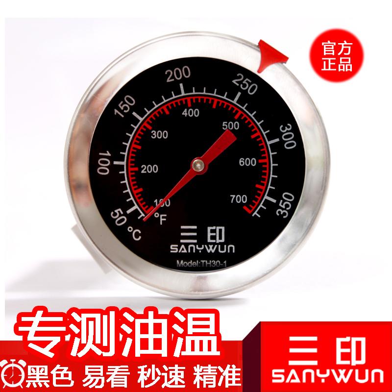 Подлинной чернил три пищевой термометр термостат температуры молока Кухня испытания и измерения температуры масла высокой точности температуры масла датчик пакет почты