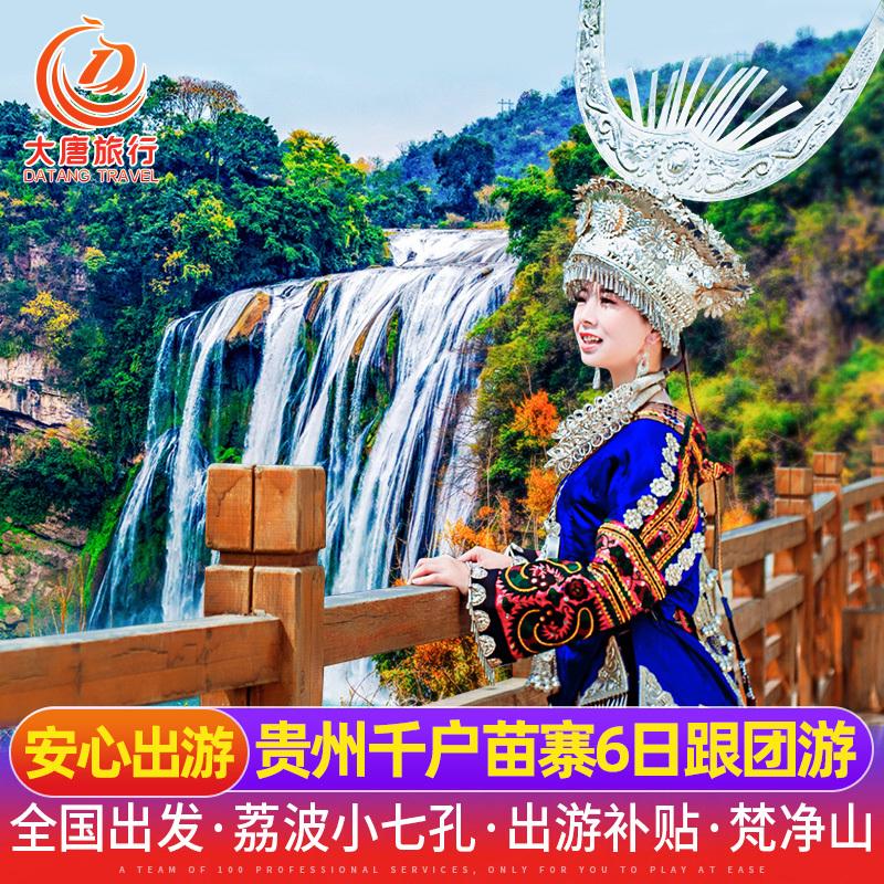【无限制买一送一】贵州旅游 黄果树小七孔千户苗寨6天5晚跟团游