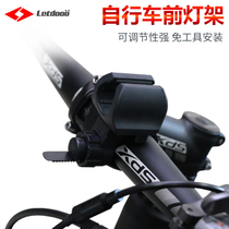 Bicycle lamp rack Mountain bike flashlight lamp clip fixed charging headlight bracket Clip Bike Ride Equipment Accessories