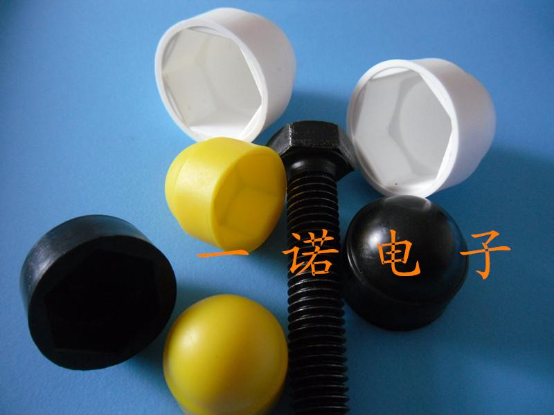 特价【M6-M20】螺丝螺母保护帽 螺母盖 螺母防护帽 螺母防锈帽