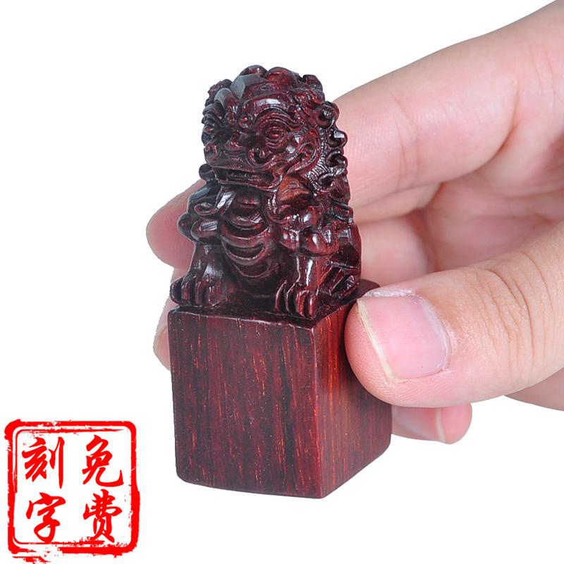 至善工艺小叶紫檀雕刻狮子印章血檀木质定制藏书印章个性私章把件