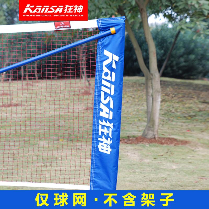狂神5.1米套式羽毛球網 網架毽球網折疊室外便攜式 級攔網