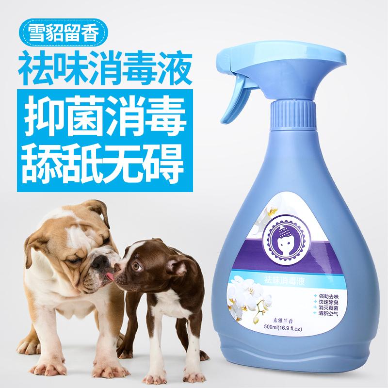 Снег норка собака дезодорант подготовка домашнее животное стерилизовать идти моча вкус собака вкус китти спрей подготовка уничтожить собака мор хорошо небольшой дезинфекция