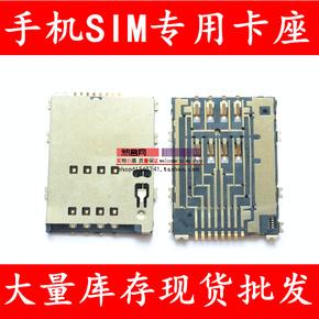适用三星W999 S5750 B9120 I8530 P5100SIM卡座 电话卡槽