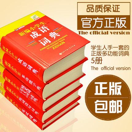 新编小学生词典(全套5本)