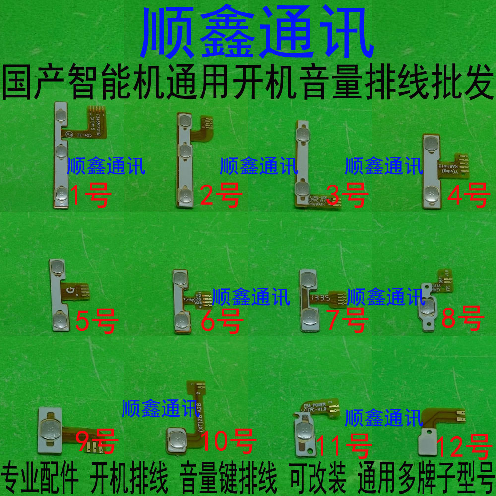 Universal power on / home / Shanzhai machine volume winding power button can be changed