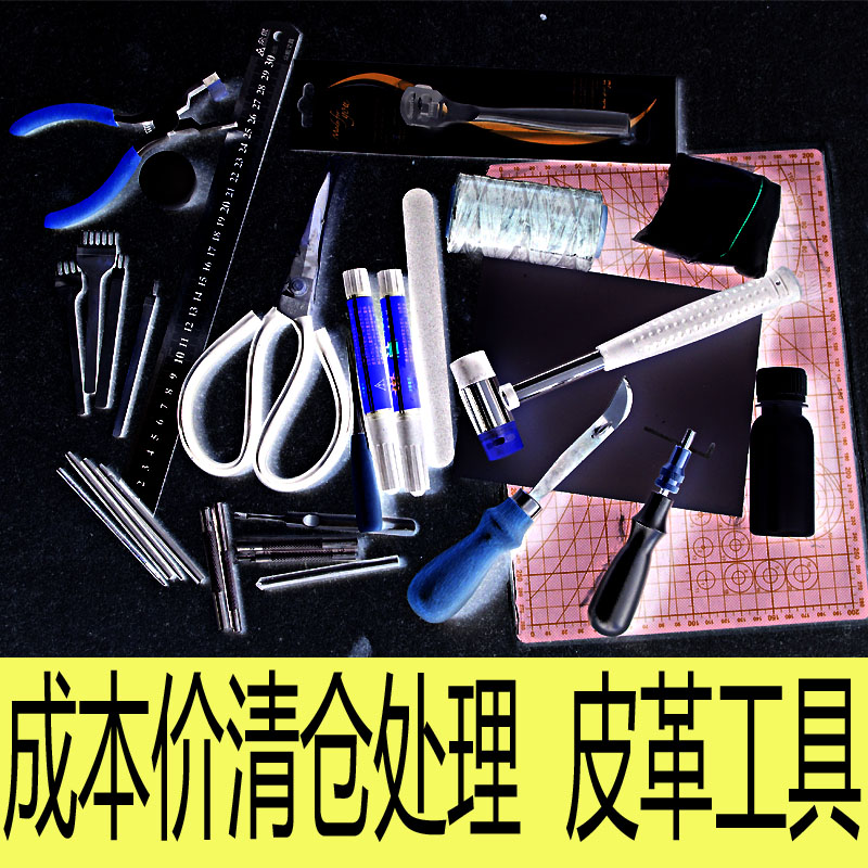 Basic manual leather goods, leather tool set, leather art production and installation, cattle leather bag, DIY hand sewing, diamond chopping, etc