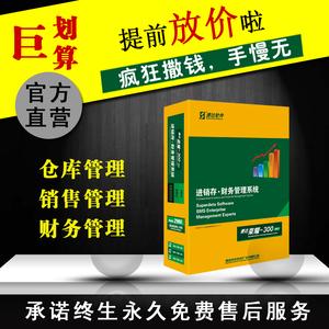 速达荣耀3000PRO商业版进销存仓库管理系统财务ERP软件单机/网络
