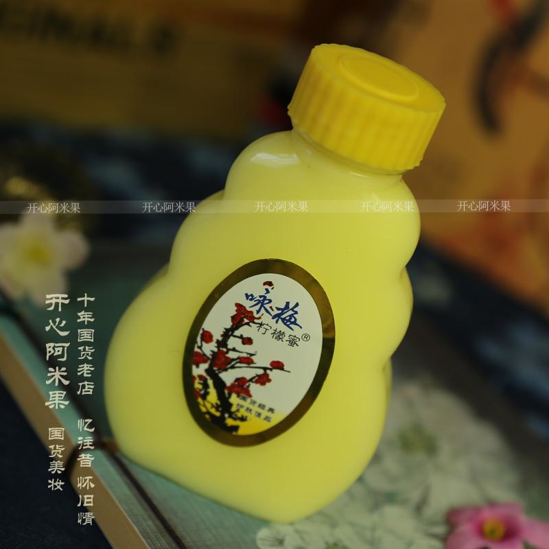 詠梅檸檬蜜100ml保濕補水滋潤乳液面霜可當身體乳 國貨護膚
