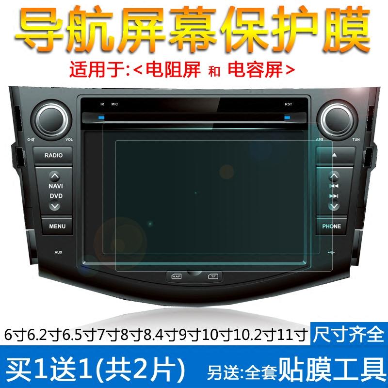 汽车导航保护膜 汽车DVD导航膜 车载屏幕保护膜贴膜6 7 8 9 11寸