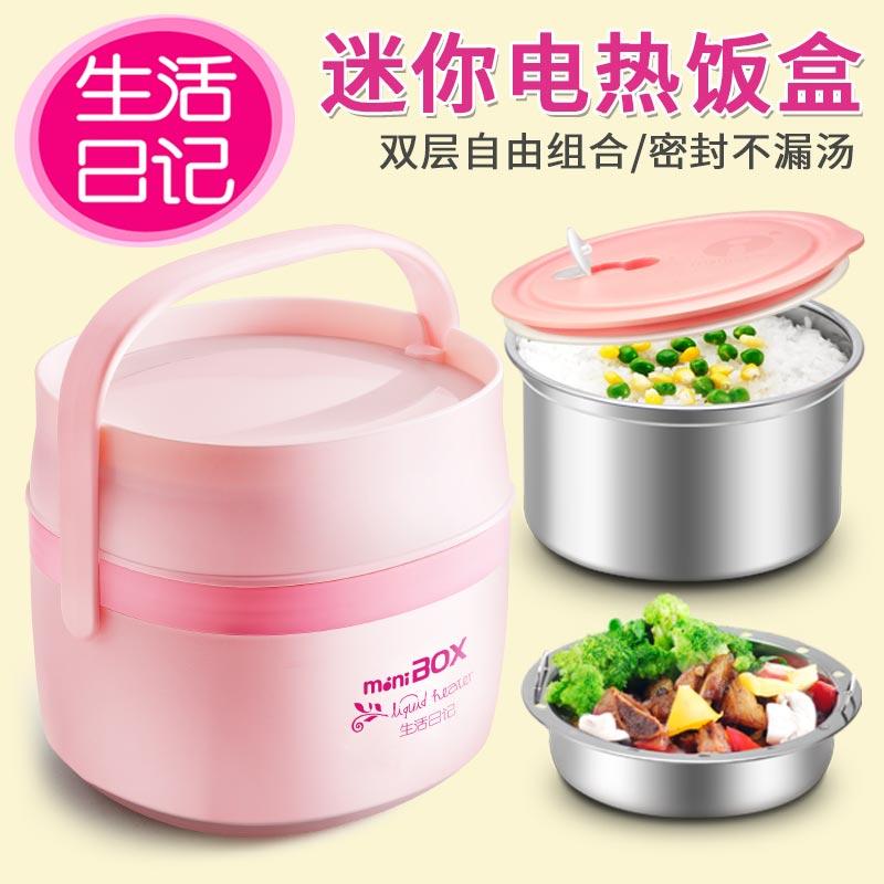 生活日记 DFH-K5电热饭盒便当插电加热保温不锈钢双层加热饭盒