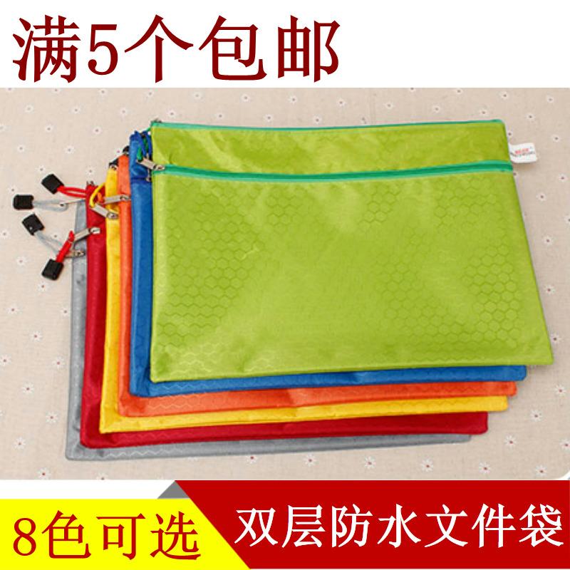 A4球纹文件袋双层拉链袋资料袋试卷袋防水文件整理袋学生考试笔袋