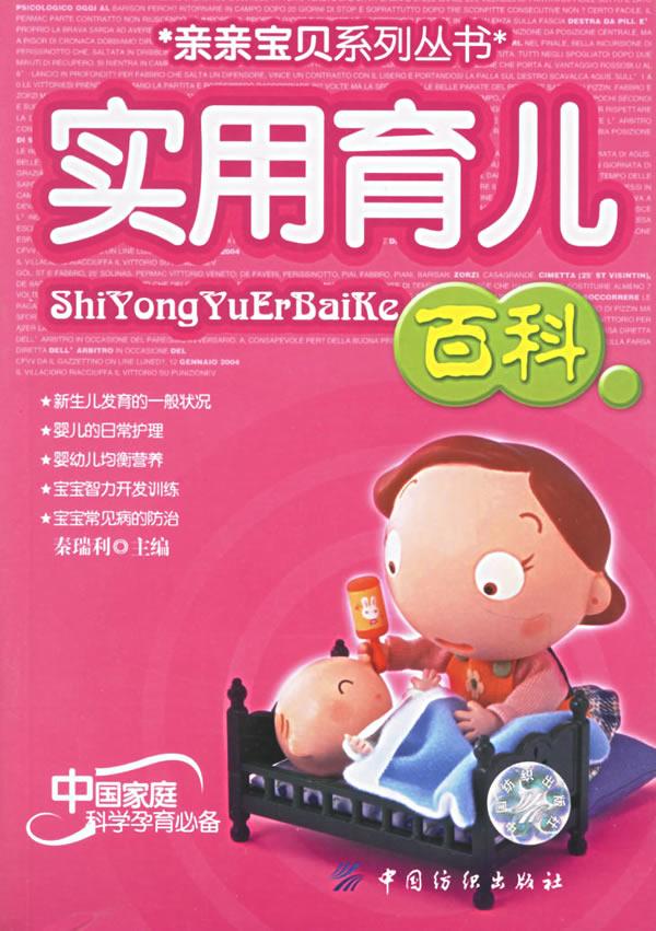 正版 实用育儿百科 秦瑞利   中国纺织出版社 9787506438124