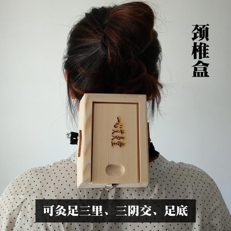 11月08日最新优惠一心艾灸堂实木制2针灸颈椎艾灸盒