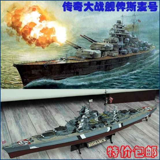 Трубач ( треугольник ) собранный армия военный корабль модель 1/350 служить этот пшеница количество война строка военный корабль 80601