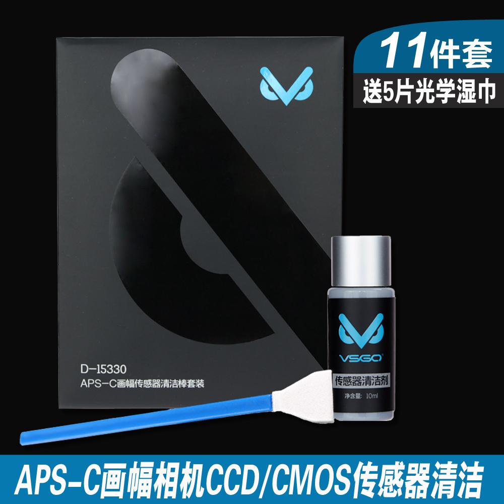 威高15330傳感器清潔棒套裝 APS~C半畫幅單反相機CCD CMOS清洗液
