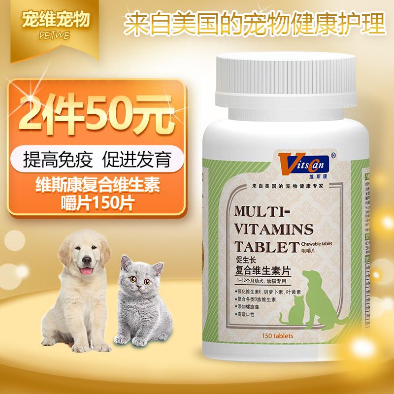 維斯康狗狗微量元素片 泰迪金毛犬貓咪寵物微量元素狗異食癖150片