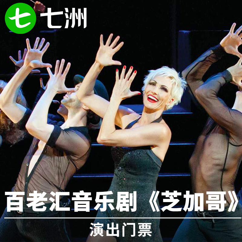 [Ambassador Theatre - tickets to the performance Chicago] Broadway musical Chicago, New York, USA