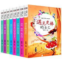全套共8本班主任推荐儿童文学书籍励志书