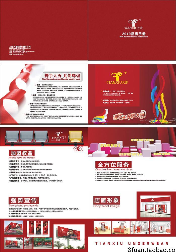 纺织公司女士内衣生产销售企业加盟连锁宣传画册图册AI素材模板