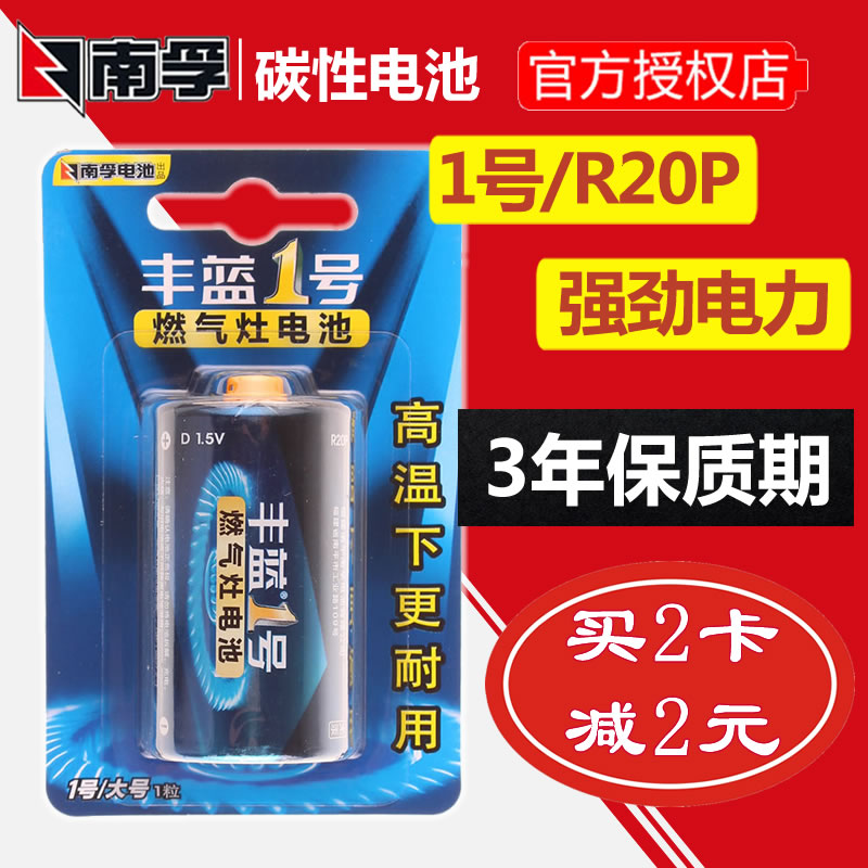 �I南孚丰蓝1号1节电池D型一号大号R20碳性手电筒热水器煤气灶液化气燃气炉天然气燃气灶干电池批发不可充电