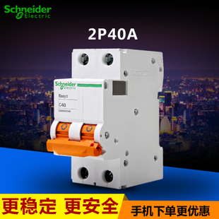 2PC40A Schneider breaker double inlet air switch home EA9AN2C40