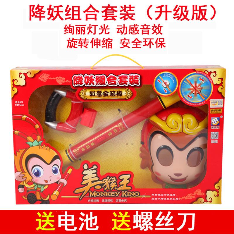 金箍棒西遊記玩具孫悟空如意金箍棒兵器電動懷舊玩具男孩3~6歲