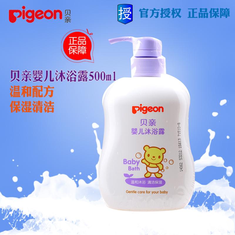貝親沐浴露500ml 新生嬰兒保濕沐浴液兒童寶寶洗澡沐浴乳液IA112