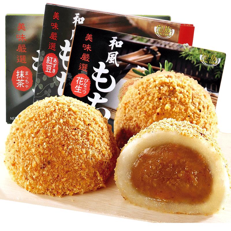 台湾进口皇族牌麻薯和风夹心糯米饼花生芋头抹茶210g*3盒糕点零食