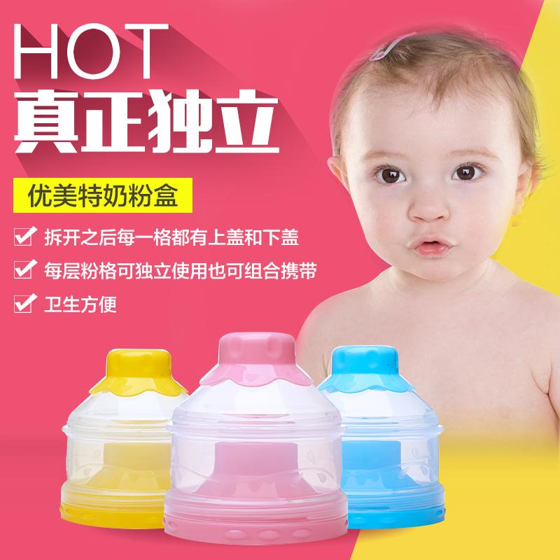 優美特奶粉盒外出分格大容量嬰兒奶粉格分裝盒子寶寶三層便攜式