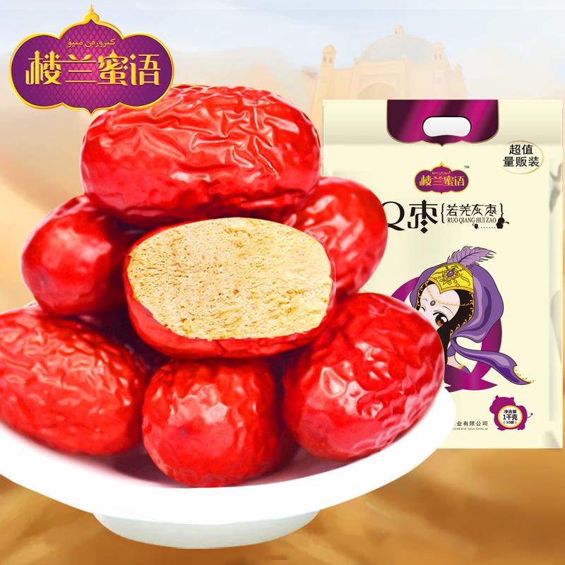 ~天貓超市~樓蘭蜜語新疆Q棗量販裝1000g大包裝零食幹果紅棗灰棗