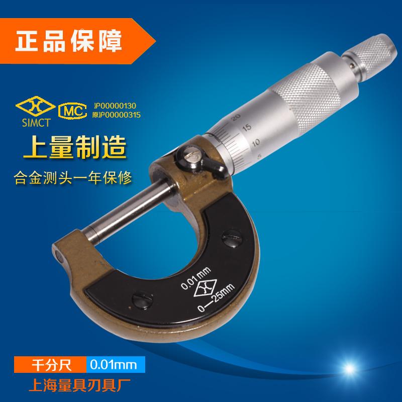 Верх Микрометр микрометра микрометра диаметром 0-25 мм0.01 Спиральный микрометр Внутренний микрометр 25-50 мм 50-75 мм