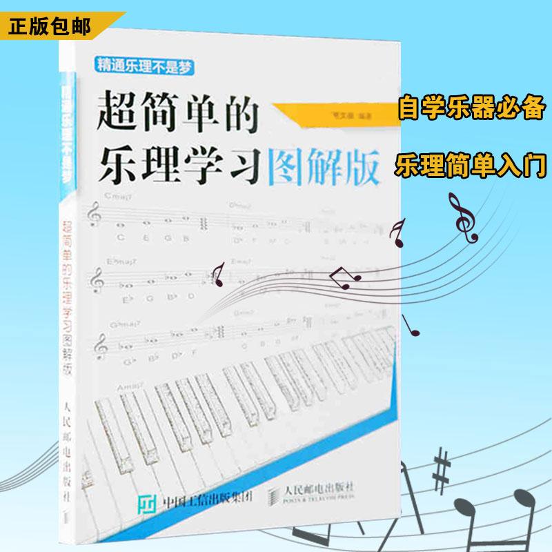 正版包邮 精通乐理不是梦 超简单的乐理学习图解版 吉他钢琴乐器通用基本乐理教材 五线识谱和弦入门基础教程书 自学音乐艺考乐理