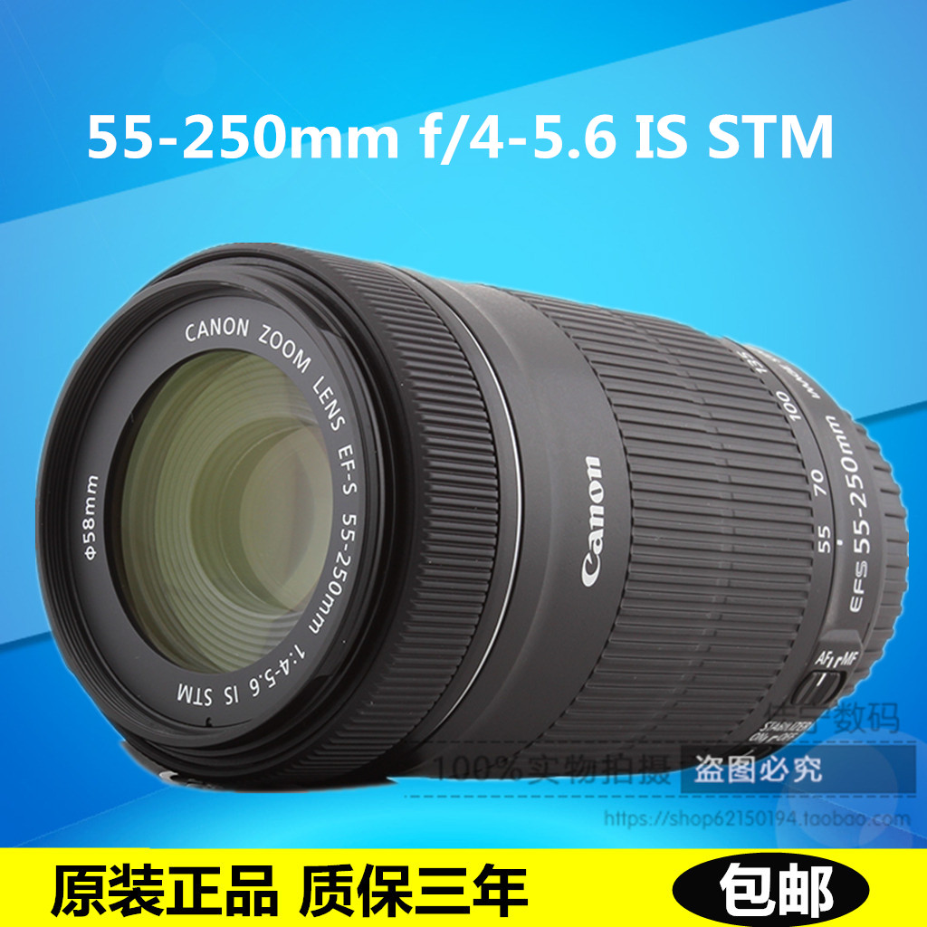 Canon/佳能EFS 55-250mm f/4-5.6 IS STM单反长焦镜头 55-250镜头