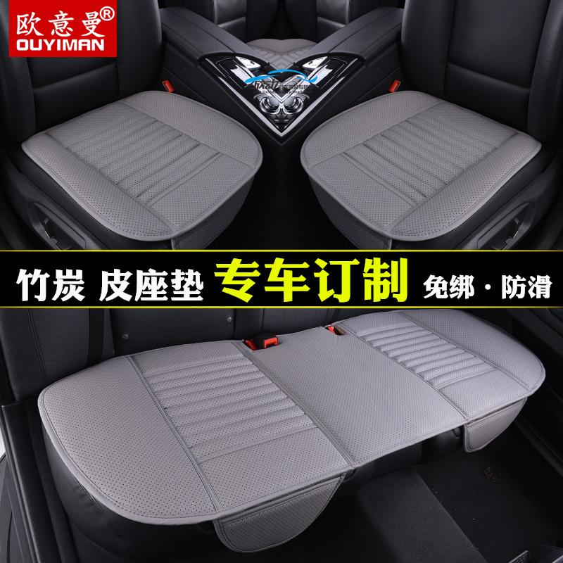 汽车坐垫竹炭皮革三件套无靠背汽车后排单片坐垫四季通用专车专用