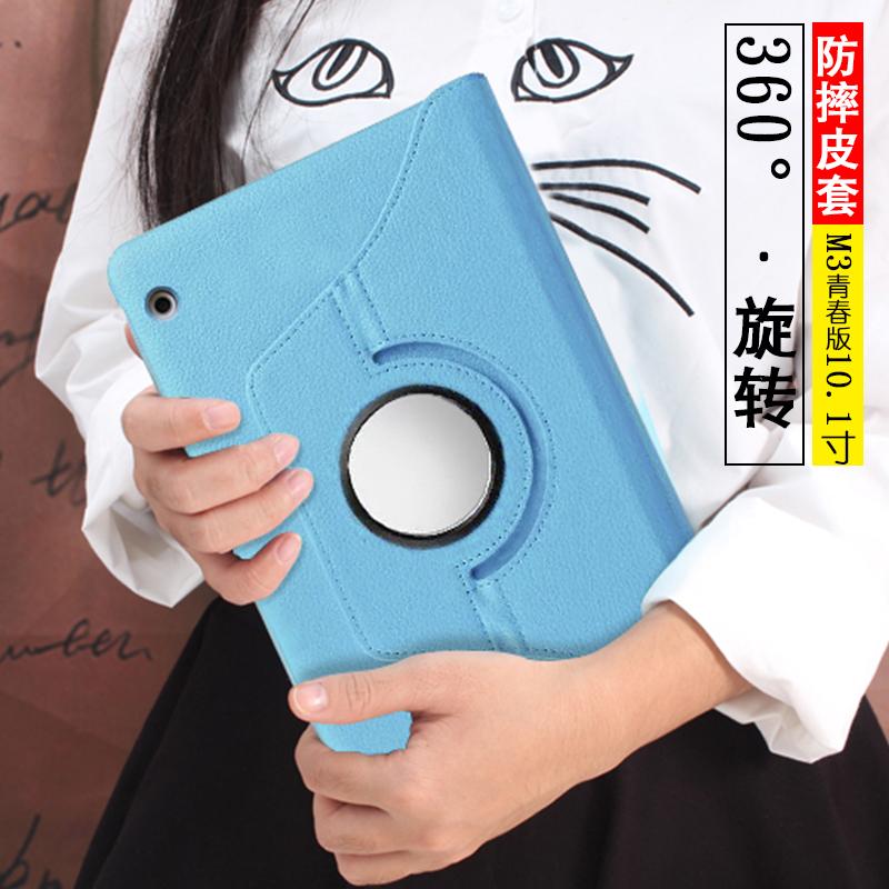 華為M3青春版10.1寸360°旋轉保護套BAH-W09/AL00皮套平板電腦殼