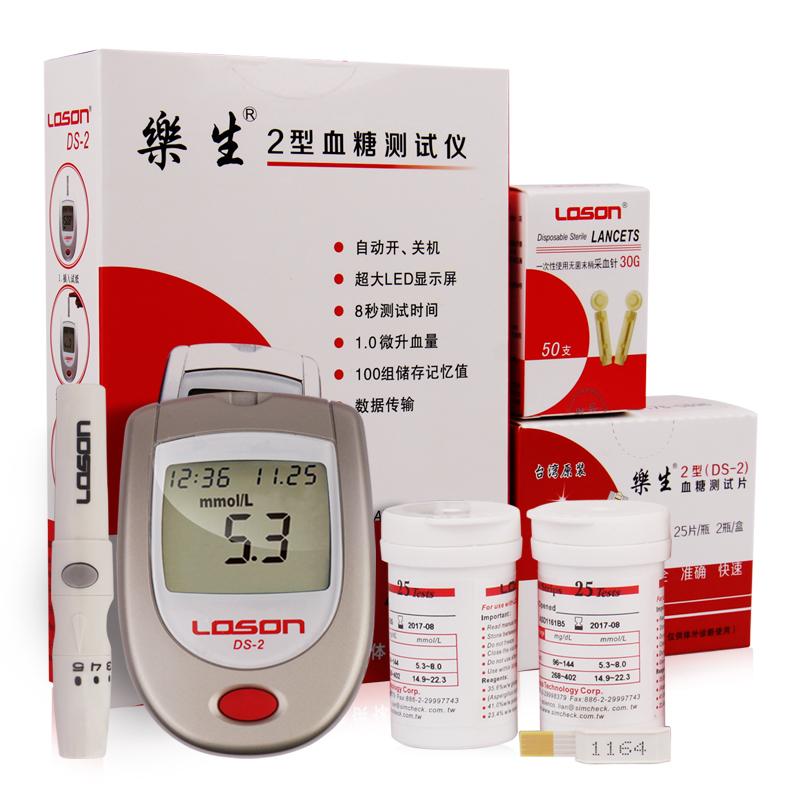 乐生DS-2血糖测试仪 乐生2型血糖仪 乐生DS-2型血糖试纸 试条试片