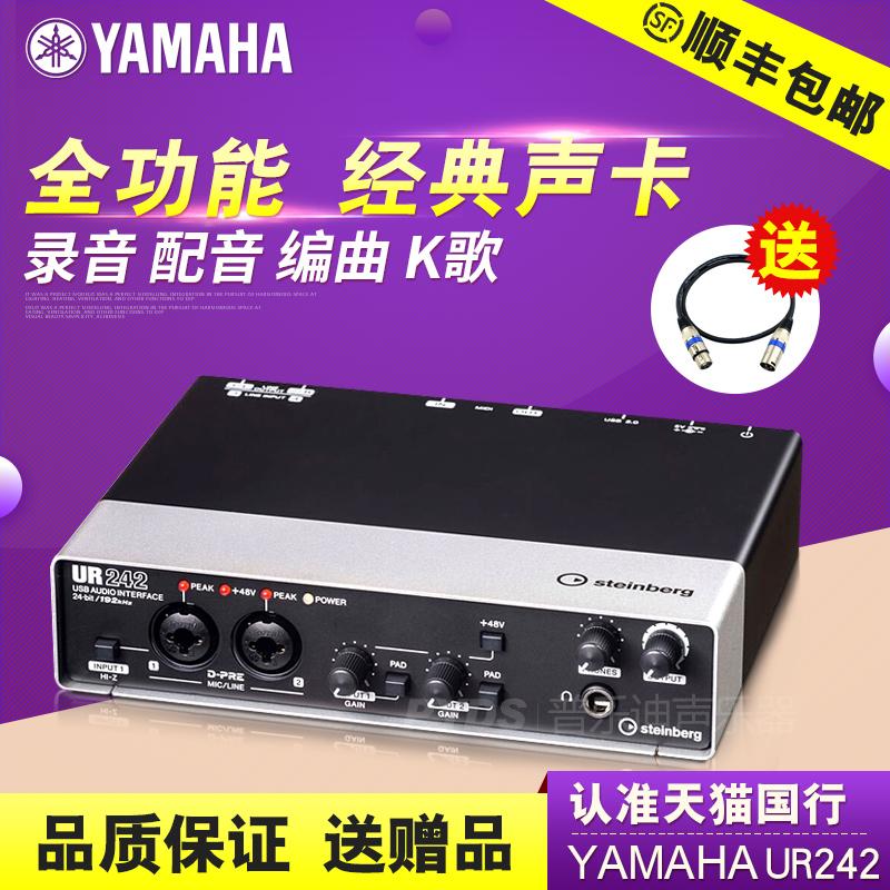 YAMAHA/ yamaha UR242 специальность запись компилировать неверный звук частота интерфейс USB внешний yamaha звуковая карта