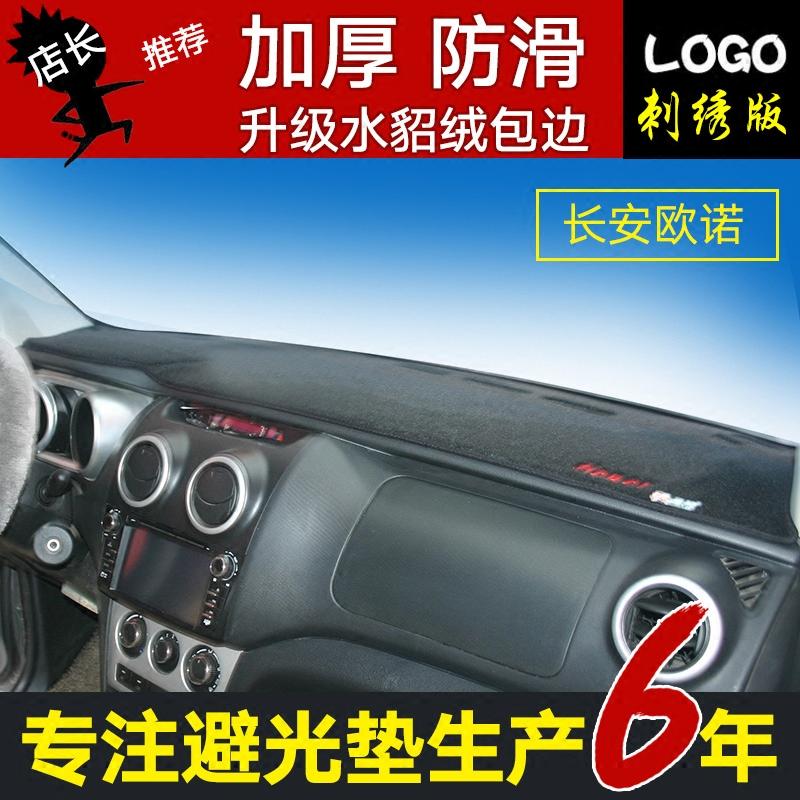 長安新奔奔CX20悅翔V5V3V7睿騁CX30逸動CS35CS75歐尚力威避光墊