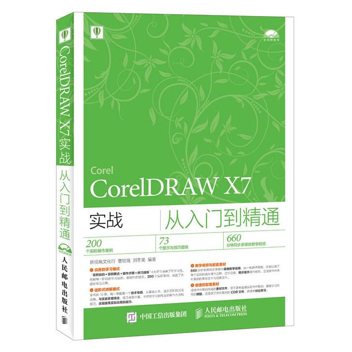 包邮 CorelDRAW X7实战从入门到精通 cdr视频教程 cdr x7wan全自学教程 cdr x7软件基础教程 平面设计图形图像绘制素材教材 人邮