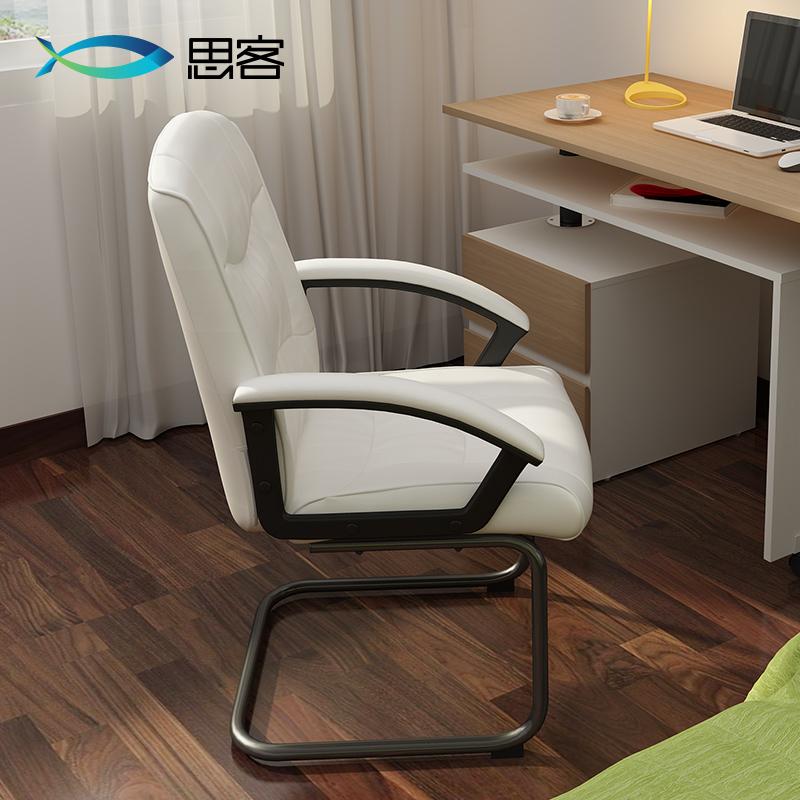 思客 電腦椅 家用 辦公椅 皮藝會議椅 固定腳 書桌椅弓形椅子