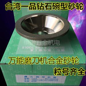 台湾一品合金碗型砂轮钻石金刚石钨钢磨刀机35T万能合金刀100*20